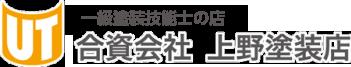 福岡県朝倉市で外壁・屋根塗装塗り替え・雨漏り調査・ドローン調査・愛犬家住宅コーディネーター・のことなら上野塗装店