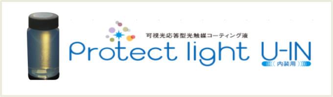 北部九州豪雨災害で被災した幼稚園の内部の空気を綺麗にしてあげたいと思い、「protect light(内部用)」を塗装しました。