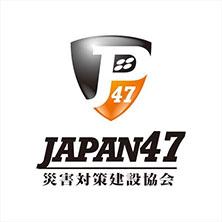 一般社団法人JAPAN47